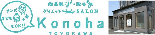 エステサロンkonoha 豊川店