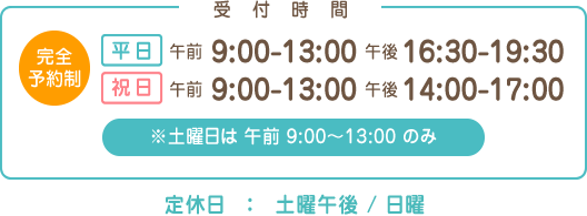 受付時間:平日午前9:00~13:00午後16:30~19:30、祝日午前9:00~13:00午後14:00~17:00、土曜日午前9:00~13:00のみ、定休日:土曜午後・日曜