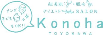 エステサロンkonoha豊川店