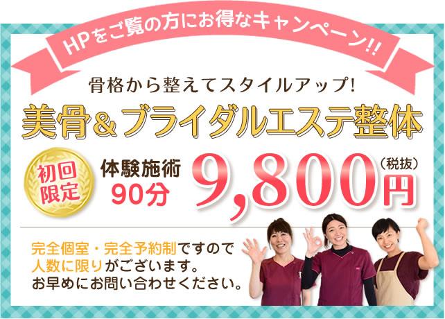 脱毛コース初回お試し体験1,980円