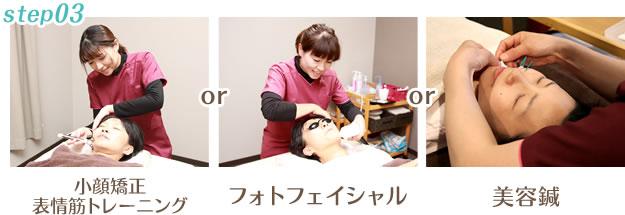 小顔矯正・表情筋トレーニングorフォトフェイシャルor美容鍼