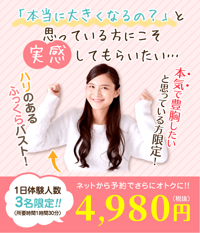 豊胸コース初回お試し体験4,980円
