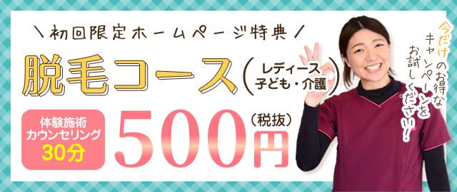 脱毛初回体験1,980円