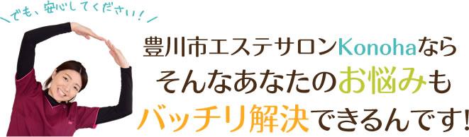 konohaなら、解決できるんです!