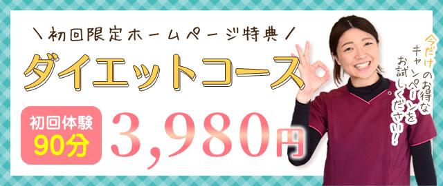 ダイエットコース初回限定3,980円