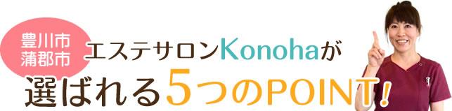 豊川市エステサロンkonohaが選ばれる5つのPOINT
