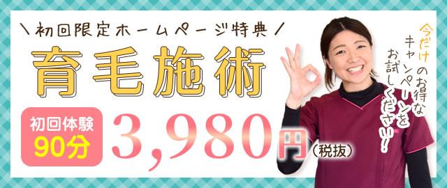 育毛施術初回限定3,980円