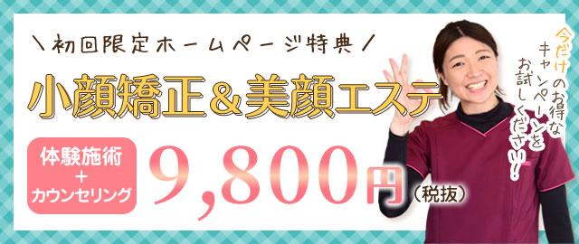 小顔矯正初回体験9,800円