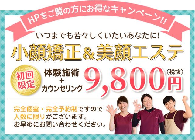 小顔&美顔エステ初回お試し体験9,800円