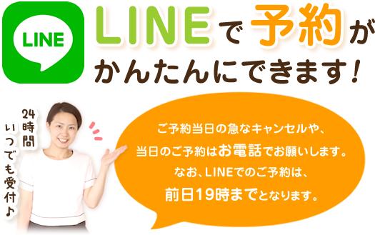 LINEで予約が簡単にできます!